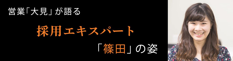 営業「原田」が語る採用エキスパート「松山」の姿