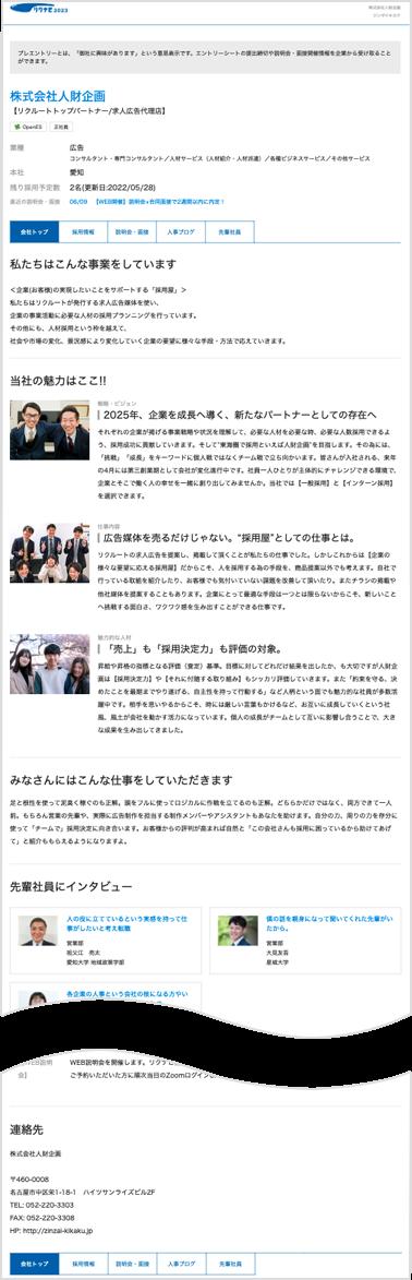 会社トップページ
