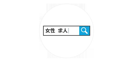 「女性×求人」等の検索ワードで上位表示