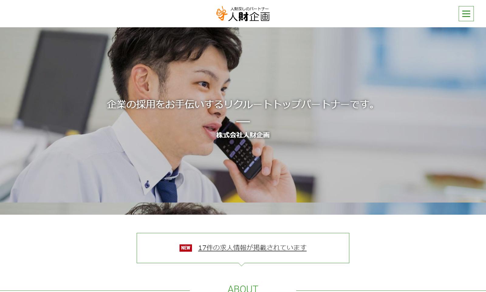 3.無料採用サイト【ジョブオプLite】をつくりましょう!